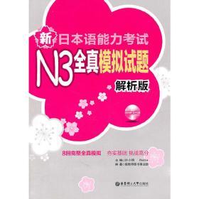 正版二手 新日本语能力考试N3全真模拟试题(解析版) 许小明 (日)Reika 华东理工大学出版社 9787562831006