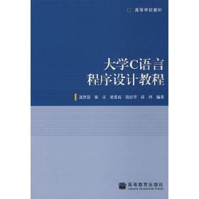 正版二手 大学C语言程序设计教程 沈智慧 高等教育出版社 9787040264111