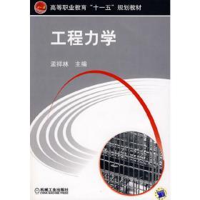 正版二手 工程力学 孟祥林 孟祥林 机械工业出版社 9787111251613