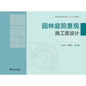 园林庭院景观施工图设计 编者:何礼华//黄敏强| 浙江大学出版社 9787308204026
