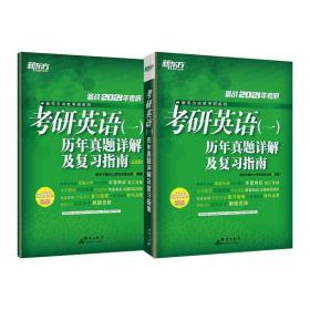 新东方 (2021)考研英语(一)历年真题详解及复习指南