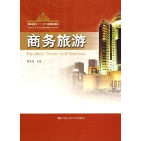 正版二手 商务旅游 刘大可 中国人民大学出版社 9787300112176