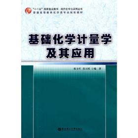 正版二手 基础化学计量学及其应用 倪力军 华东理工大学出版社 9787562830115