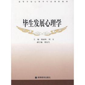 正版二手 毕生发展心理学 杨丽珠 刘文 高等教育出版社 9787040205961
