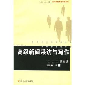 正版二手 高级新闻采访与写作(第三版) 周胜林 复旦大学出版社 9787309034837