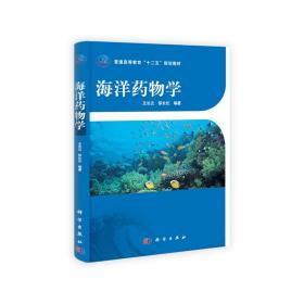 正版二手 海洋药物学 王长云 邵长伦 科学出版社 9787030308764