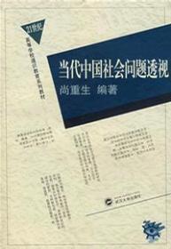 正版二手 当代中国社会问题透视 尚重生 武汉大学出版社 9787307055032