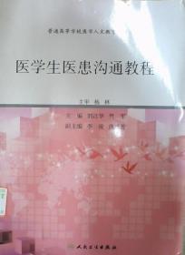 正版二手 医学生医患沟通教程 刘江华 贺军 人民卫生出版社 9787117127318