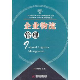 正版二手 企业物流管理 宋建阳 华中科技大学出版社 9787560965444