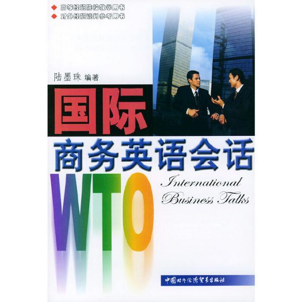 国际商务英语会话