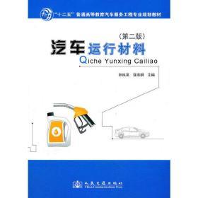 正版二手 汽车运行材料(第二版) 孙凤英 人民交通出版社 9787114095610