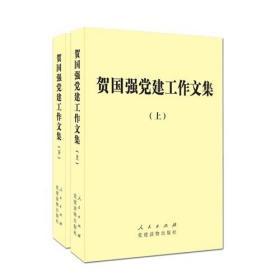贺国强党建工作文集