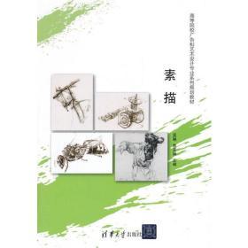 素描 吴琳 清华大学出版社 9787302397670