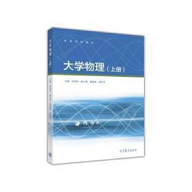正版二手 大学物理-(上册) 宋更新 高等教育出版社 9787040446081
