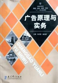 正版二手 广告原理与实务 张冬霞 姜洪源 教育科学出版社 9787504179067