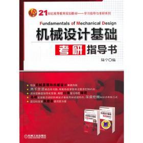 机械设计基础考研指导书 陆宁 机械工业出版社 9787111461630