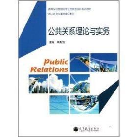 正版二手 公共关系理论与实务 周朝霞 高等教育出版社 9787040328769