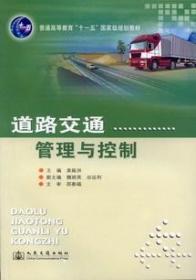 正版二手 道路交通管理与控制 袁振洲 人民交通出版社 9787114068836