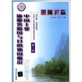 正版二手 中国主要旅游客源国与目的地国概况-第二版 张金霞 清华大学出版社 9787302289074