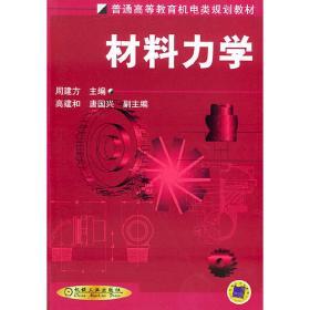 正版二手 材料力学 周建方 机械工业出版社 9787111096146