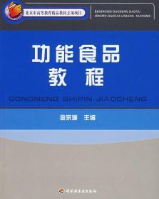 正版二手 功能食品教程 金宗濂 中国轻工业出版社 9787501948055