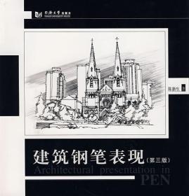 正版二手 建筑钢笔表现(第三版) 陈新生 同济大学出版社 9787560829135