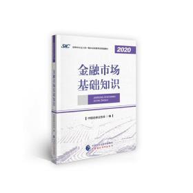 2021年证券业从业人员一般从业资格考试教材:金融市场基础知识 2020年版