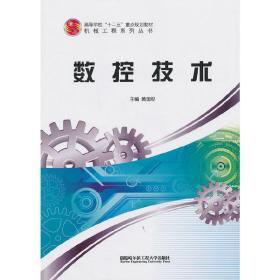 正版二手 数控技术 黄国权 哈尔滨工程大学出版社 9787566105493