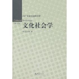 正版二手 文化社会学(第五版) 司马云杰 华夏出版社 9787508065878