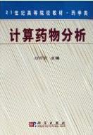 正版二手 计算药物分析 胡育筑 科学出版社 9787030172976