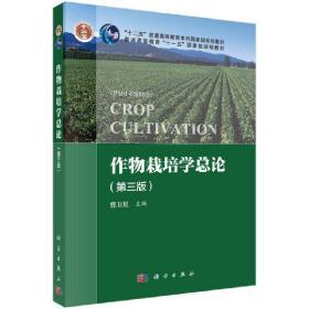 作物栽培学总论(第三3版) 曹卫星 科学出版社 9787030487506