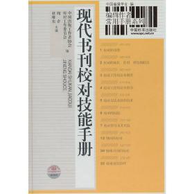 正版二手 现代书刊校对技能手册 中国出版工作协会校对工作委员会 中国标准出版社 9787506653404