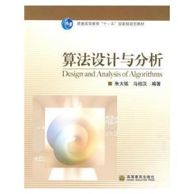 正版二手 算法设计与分析 朱大铭 马绍汉 高等教育出版社 9787040258714