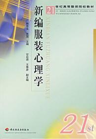 正版二手 新编服装心理学 陈东生 吴坚 中国轻工业出版社 9787501948475