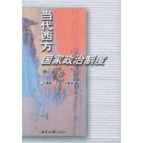 正版二手 当代西方国家政治制度(修订本) 唐晓 世界知识出版社 9787501227549