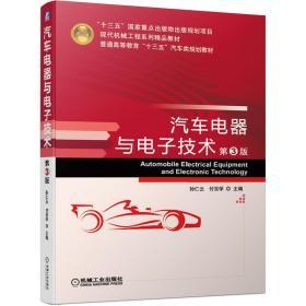 汽车电器与电子技术 第3三版 孙仁云 付百学 机械工业出版社 9787111629559