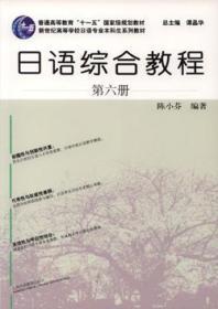 正版二手 日语综合教程(第六册)(内容一致,印次、封面或*不同,统一售价,随机发货) 陈小芬 上海外语教育出版社 9787544602471