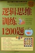 正版二手 逻辑思维训练1200题(超值白金版) 于海娣 华文出版社 9787507530100
