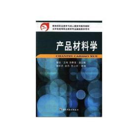 正版二手 产品材料学 张俊 中国轻工业出版社 9787501945771