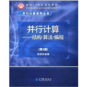 正版二手 并行计算 结构 算法 编程   第3版 陈国良 高等教育出版社 9787040337426