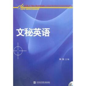 正版二手 文秘英语 韩娟 对外经济贸易大学出版社 9787811346893