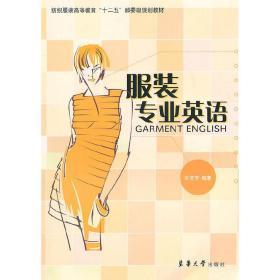 正版二手 服装专业英语 辛芳芳 东华大学出版社 9787811117714