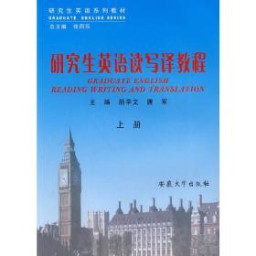 正版二手 研究生英语读写译教程(上册) 胡学文 唐军 安徽大学出版社 9787811106619