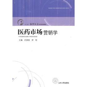 正版二手 医药市场营销学 许彦彬 伊利 山东人民出版社 9787209052917