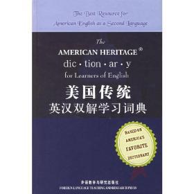 正版二手 美国传统英汉双解学习词典(精) 休顿·米夫林出版公司 外语教学与研究出版社 9787560061979