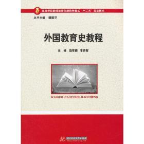 正版二手 外国教育史教程 赵厚勰 李贤智 华中科技大学出版社 9787560978505