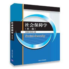 社会保障学(第二版第2版) 刘晓梅 清华大学出版社 9787302499565