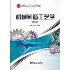 正版二手 机械制造工艺学(第3版) 赵长发 赵文德 哈尔滨工程大学出版社 9787566105448