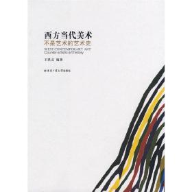 正版二手 西方当代美术 王洪义 哈尔滨工业大学出版社 9787560327051