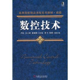 正版二手 数控技术 卢红 王三武 黄继雄 机械工业出版社 9787111304432